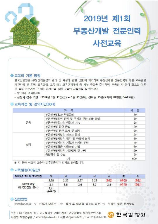 한국감정원, 제1회 부동산개발 전문인력 사전교육 접수